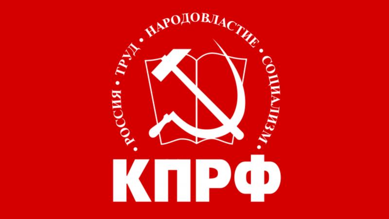 Фракция КПРФ в Московской городской Думе требует оказать социальную поддержку жителям столицы