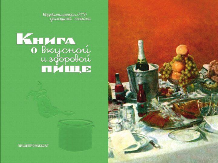«Книга о вкусной и здоровой пище» (1939 год)