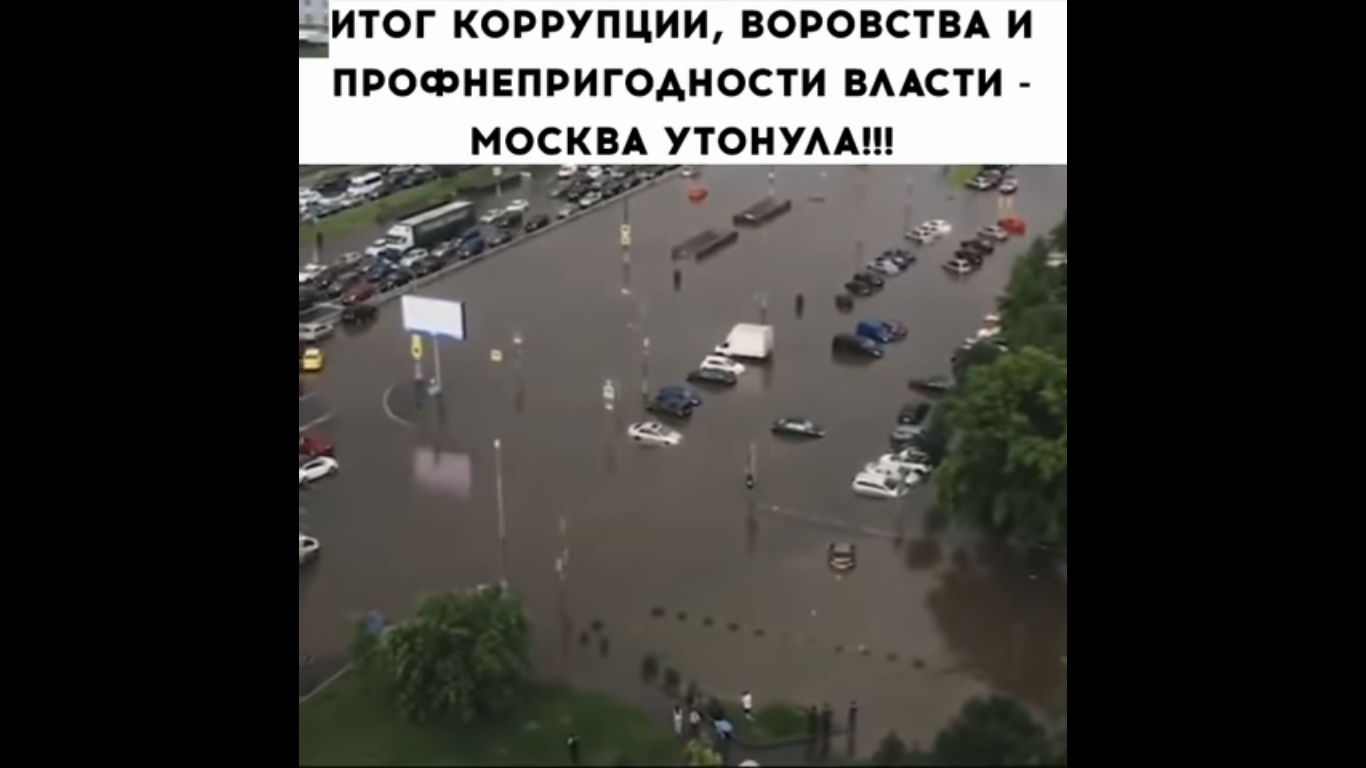 Москва имени Путина и Собянина утонула! Сотни миллиардов рублей на благоустройство и ЖКХ украдены.