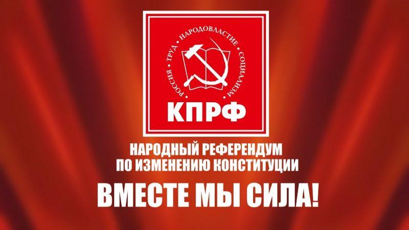 КПРФ предлагает реальные поправки в Основной Закон РФ