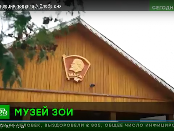 Константин Сёмин. Зоя Космодемьянская. Приватизация подвига