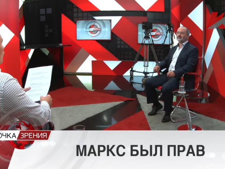 Красная линия: Маркс был прав (14.09.2020)