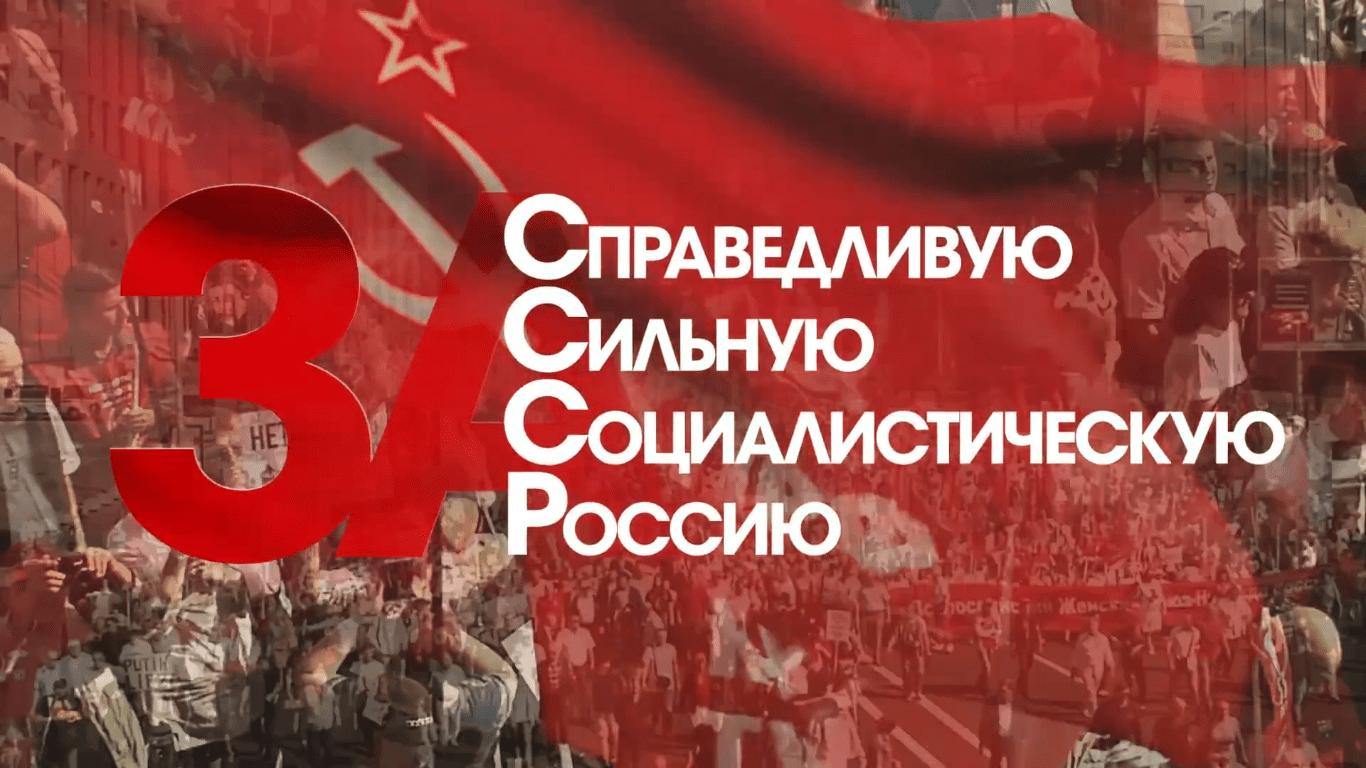 Все на митинги! КПРФ приглашает на митинги 23 февраля
