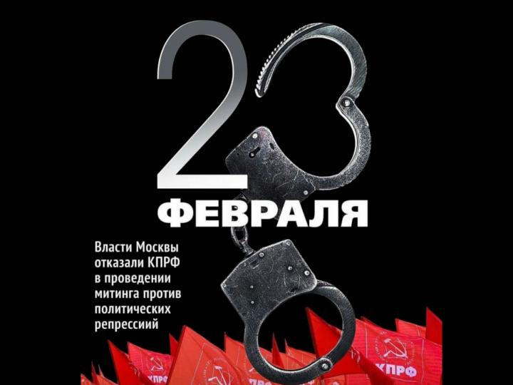 КПРФ заявила о планах провести протестную акцию вопреки запрету московской мэрии