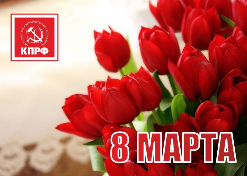 8 марта — праздник женщин-тружениц