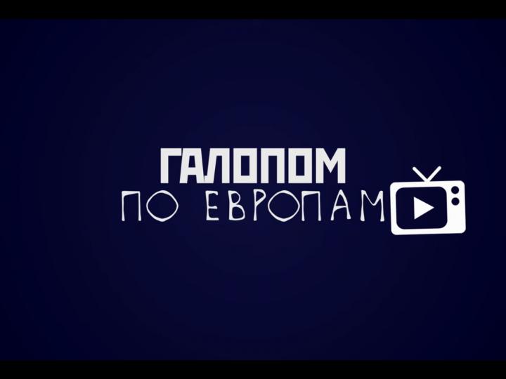 БезЗУМие власти, Домик Ельцина, Своих не бросаем! // Галопом по Европам
