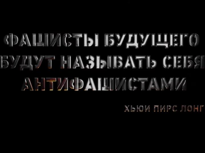 Фашизация России. Дмитрий Пучков. Охранительство. Фашизм.
