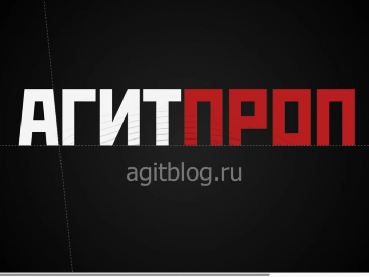 Единая Антироссия // АгитПроп 18.07.2021