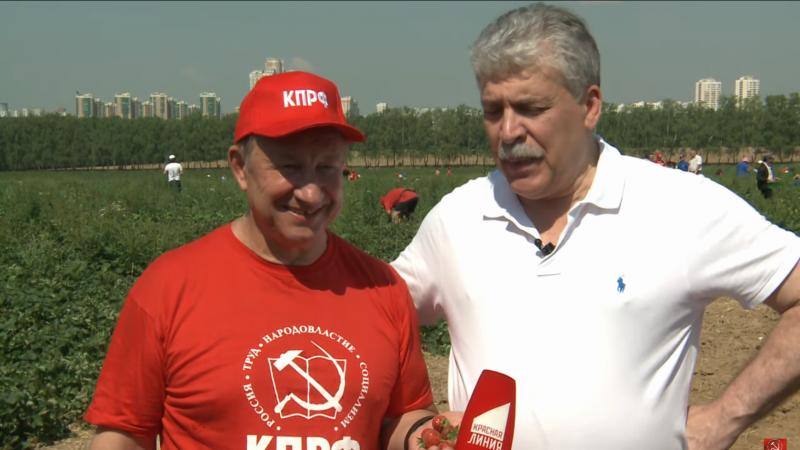 Люди труда. Десант КПРФ в совхозе имени Ленина.